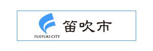 山梨県笛吹市 公式ホームページ